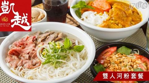 凱越越南風味小火鍋-雙人河粉套餐/海鮮/牛/麵/越南/套餐/河粉