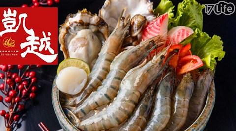 凱越越南風味小火鍋-大鮮蝦/小海陸越式鍋物