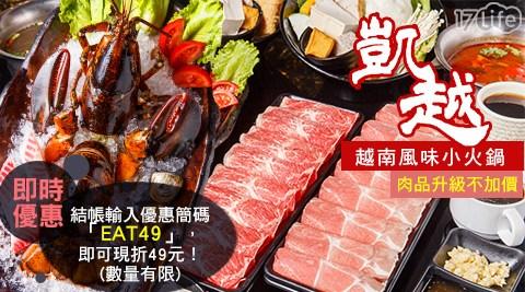 重現原汁原味越南風味火鍋,食材、湯頭用心呈現,店內裝飾由越南空運來台打造氛圍,深入其境享用美食