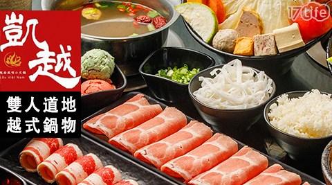 凱越越南風味小火鍋-雙人道地越式鍋物/牛/豬/火鍋/越式/鍋物/套餐/雙人