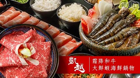 凱越南洋風火鍋-霜降和牛/大鮮蝦海鮮鍋物/草蝦/白蝦/鯛魚/蛤蜊/蝦/海鮮/和牛/火鍋/鍋物/異國