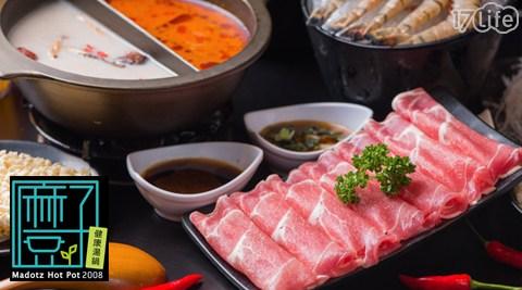 麻豆子健康湯鍋/涮涮鍋/火鍋/麻豆子
