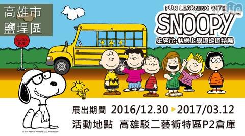 史努比/快樂上學趣/Snoopy/駁二/花生漫畫