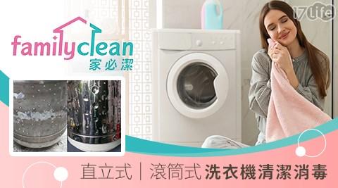 家必潔/居家清潔/清洗洗衣機/洗冷氣/床墊清潔/除螨/抽油煙機清洗/居家清潔/水管清洗/生活服務