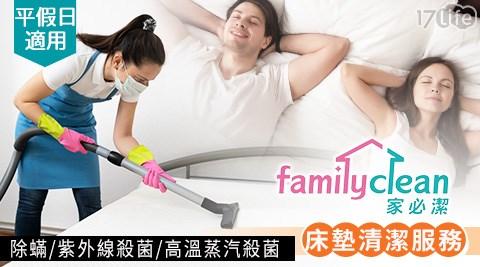 家必潔/居家清潔/清洗洗衣機/洗冷氣/床墊清潔/除螨/抽油煙機清洗/居家清潔/水管清洗