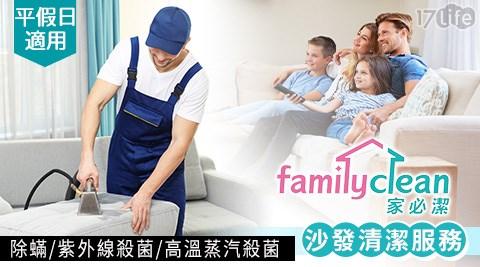 家必潔/居家清潔/清洗洗衣機/洗冷氣/床墊清潔/除螨/抽油煙機清洗/居家清潔/水管清洗/沙發清潔