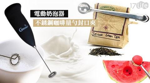 電動奶泡器/電動/奶泡器/不銹鋼/咖啡/量勺/封口夾