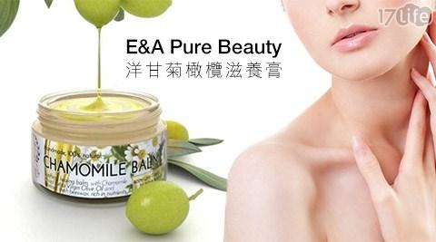 【E&A Pure Beauty】/洋甘菊/橄欖/滋養膏