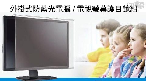 外掛式/防藍光/電腦/電視/螢幕/護目鏡