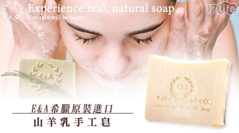 E&A/希臘/原裝/進口/山羊乳/手工皂/天然/肥皂/清潔