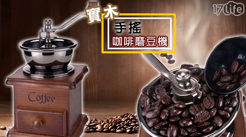實木手搖咖啡磨豆機
