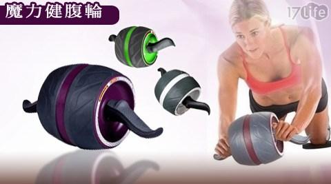 馬甲線/健腹輪/健美輪/跪墊/護手套/多功能纖腰/人魚線/自動回彈