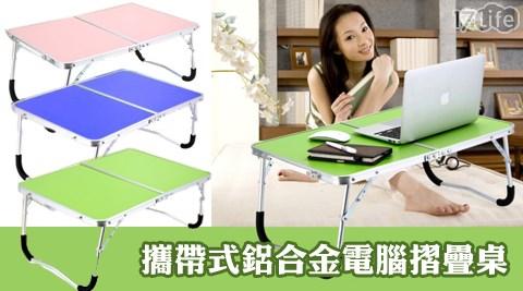 攜帶式/鋁合金電腦摺疊桌/摺疊桌/電腦桌/電腦摺疊桌