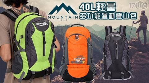 平均每個最低只要399元起(含運)即可購得40L輕量多功能運動登山包1個/2個/4個,多款多色任選。