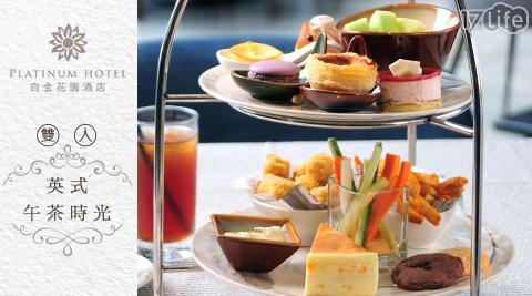 白金花園酒店/Platinum Hotel/花園咖啡廳/雙人/英式下午茶/下午茶/糕點/新店區/景觀餐廳/約會/聚會/聚餐/婚宴