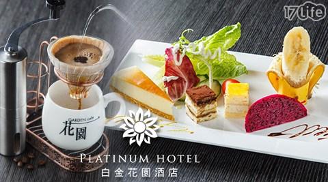 白金花園/白金花園酒店《花園咖啡廳 食光藝廊》/花園咖啡/下午茶/手沖咖啡/咖啡廳/新店