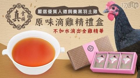 【真食補】原味滴雞精禮盒(70ml*15包)