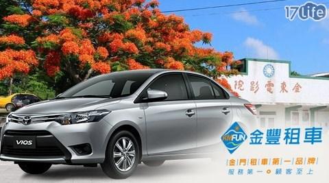 金門/金豐/租車/旅遊/離島/環島/汽車