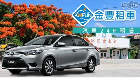 金門/金豐租車/租車/金門租車/汽車租借/24租車/汽車