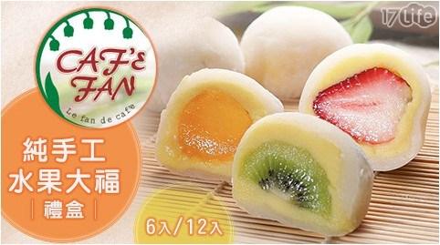 咖芳/水果/奇異果/草莓/蘋果日報/柿子/大福/豆沙餡/麻糬