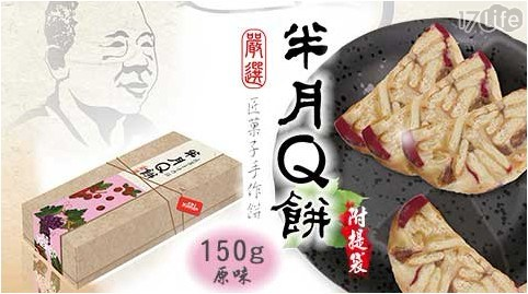 【匠菓子】半月美味Q餅禮盒150g(原味)附提袋
