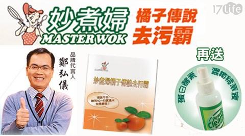 妙煮婦/橘油/去污霸/清潔