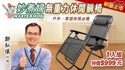 無重力休閒躺椅/躺椅/妙煮婦