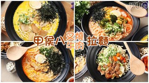 甲侯八/叉燒/牛肉/拉麵