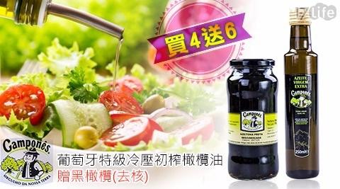 進口/養生/養身/生酮/植物油/農夫牌/Camponês/葡萄牙特級冷壓初榨橄欖油/酸度/0.5/100%/油/健康/Extra/Virgin