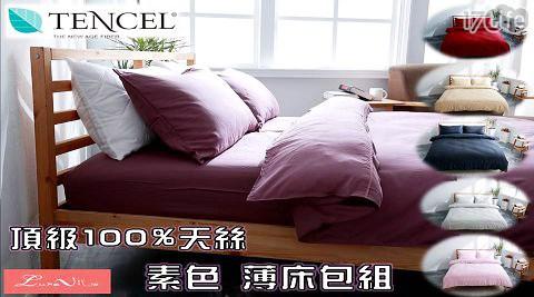 【Luna Vita】頂級100%TENCEL素色天絲床包枕套-單人床包(2件組)