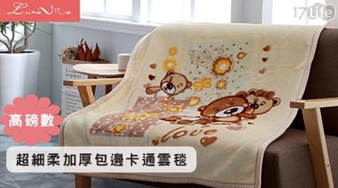 Luna/Vita/高磅數/超細柔/加厚/包邊/卡通/雲毯