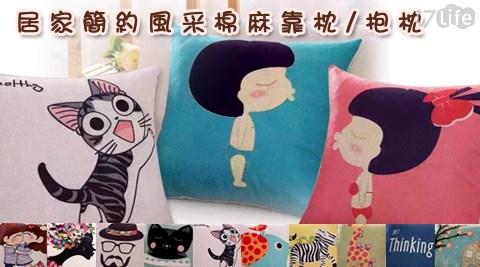 Luna Vita/【Luna Vita】居家簡約風采棉麻靠枕/抱枕/棉麻/靠枕/枕頭/枕/靠墊