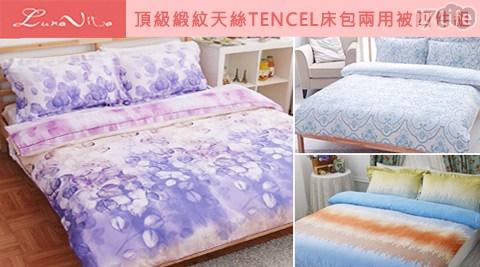 Luna Vita-頂級緞紋天絲TENCEL床包雙人兩用被四件組