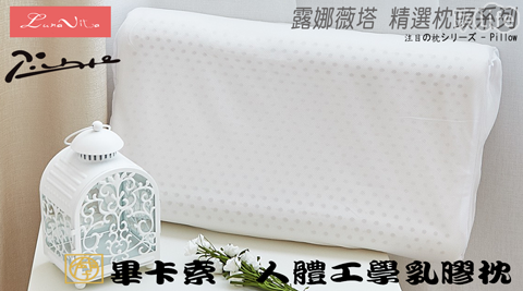 Luna Vita/Picasso/畢卡索/人體工學/乳膠枕