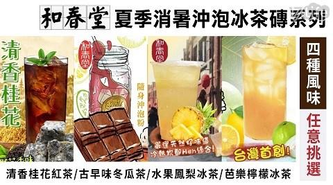 和春堂/中藥/茶磚/水果茶/鳳梨/芭樂/檸檬/黑糖/桂花/桂花紅茶/紅茶