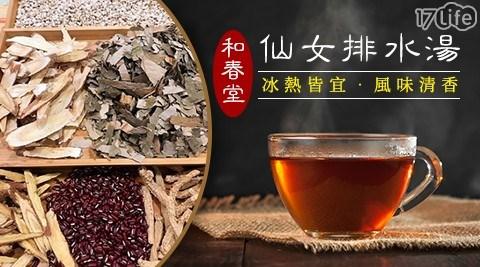 和春堂/中藥/排水/仙女排水湯/黑豆/消水腫/去水腫