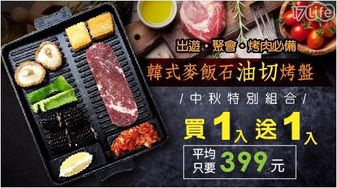 烤盤/中秋烤肉/麥飯石/韓國烤盤/買一送一
