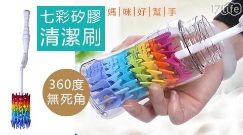 360 度防刮矽膠旋轉清潔刷/矽膠/清潔刷/旋轉/清潔