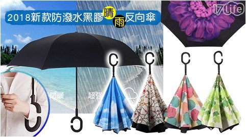 2018新款防潑水黑膠晴雨反向傘