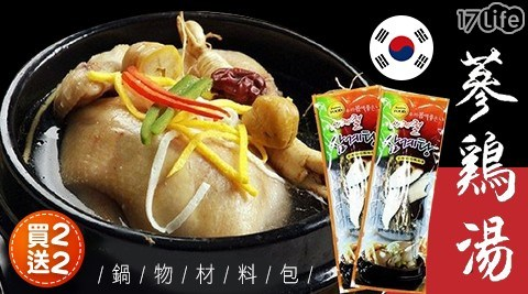 韓國/韓國進口/料理篸雞湯/人篸雞/人篸/雞湯/冬令進補/煲湯/即食料理/雙11/買一送一/1111/光棍節
