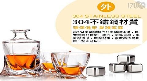 304/環保/安全/不鏽鋼冰塊/不鏽鋼/冰塊/夏季/飲品/降溫