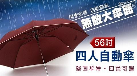 56吋無敵大傘面四人自動傘/自動傘/四人/無敵/56吋/傘/無敵傘/雨傘/雨具