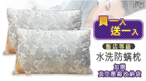 飯店等級水洗防螨枕/枕頭/收納袋/收納/飯店/水洗