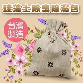【台灣製造】天然花香珪藻土除臭除濕包(大包裝)