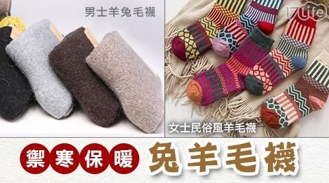 羊毛襪/毛襪/兔毛襪/襪子/保暖襪/長襪/中筒襪/男襪/女襪