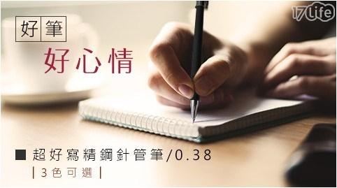 超好寫精鋼針管筆/筆/文具/辦公室/上班族/學生/原子筆/藍筆/紅筆/黑筆