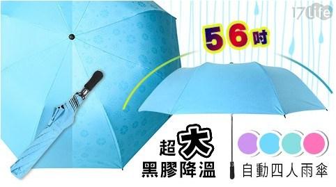 56吋超大黑膠防曬降溫傘/降溫傘/56吋/黑膠/超大/防曬/傘/雨具/雨傘/大傘面/摺疊傘