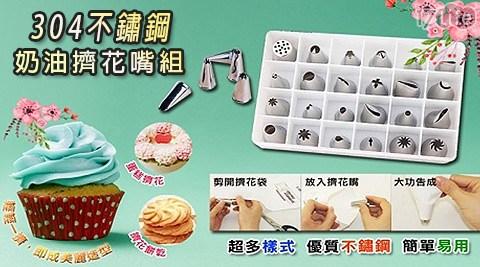 304/不鏽鋼/奶油擠花嘴組/奶油/擠花嘴/蛋糕/造型/甜點/烘焙