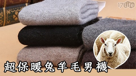 羊毛襪/毛襪/兔毛襪/襪子/保暖襪/長襪/中筒襪/男襪