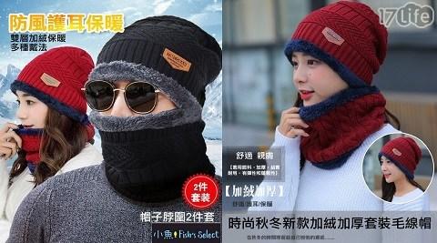 毛帽/圍脖/防風/保暖